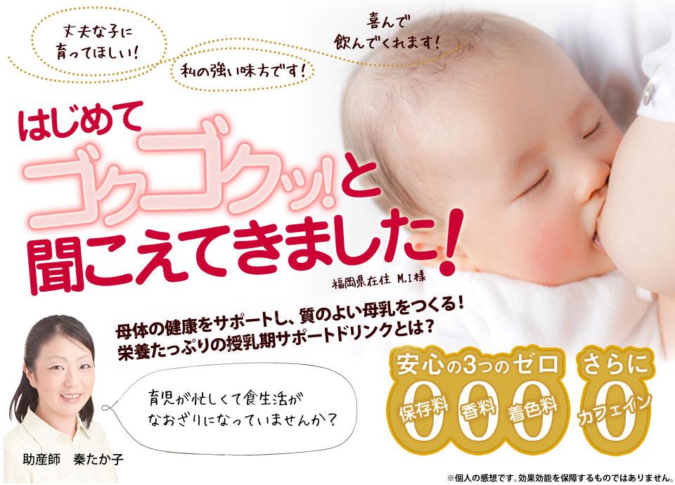母乳サジー