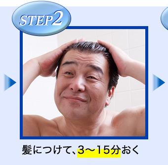 STEP2 髪につけて、3~15分おく