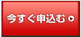 今すぐ申込む→