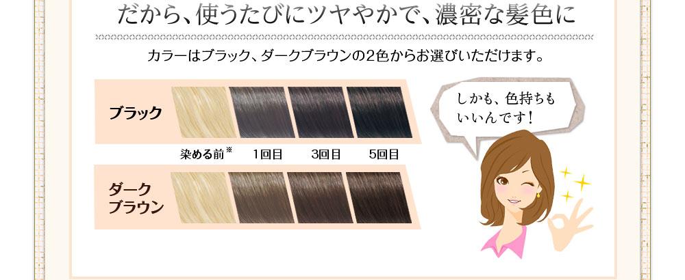 だから使うたびにツヤやかで、濃密な髪色に。カラーはブラック、ダークブラウンの2色からお選びいただけます。