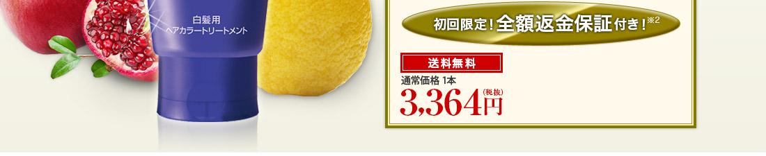 初回限定全額返金保証付き!送料無料通常価格1本3,364円(税抜)
