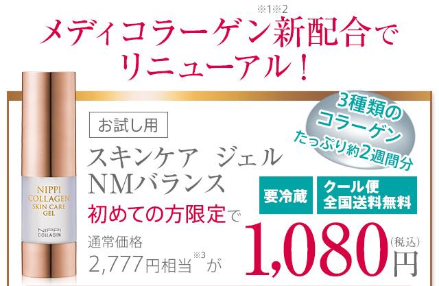 スキンケア ジェル NMバランス(10g)