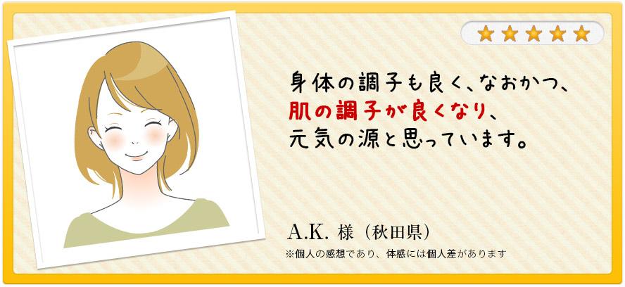 A.K. 様 (秋田県)