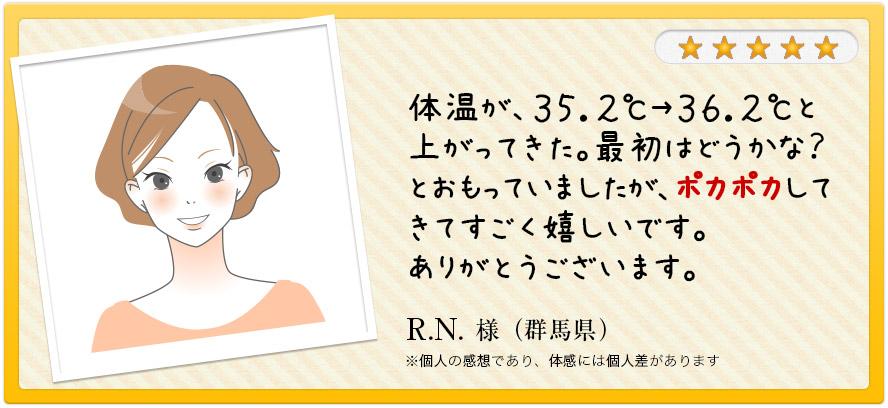 R.N. 様 (群馬県)