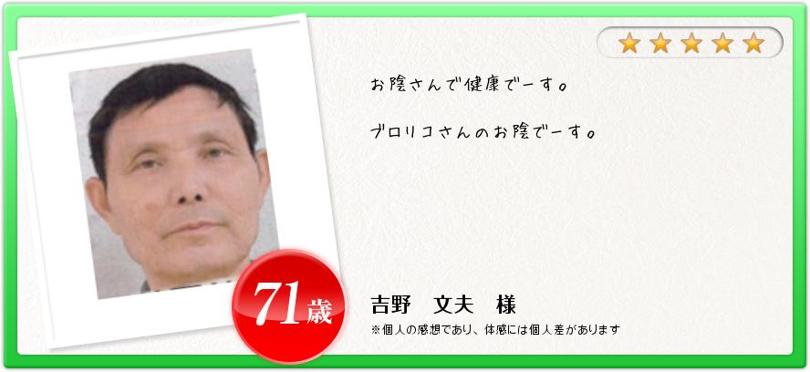 吉野文夫 様