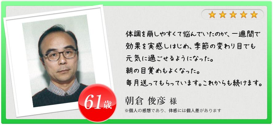 山田克 様