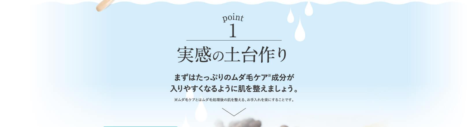 point1 実感の土台作り