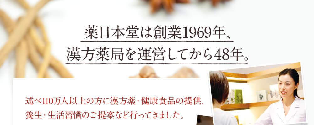 薬日本堂は創業1969年、漢方薬局を運営してから48年。述べ110万人以上の方に漢方薬・健康食品の提供、養生・生活習慣のご提案など行ってきました。