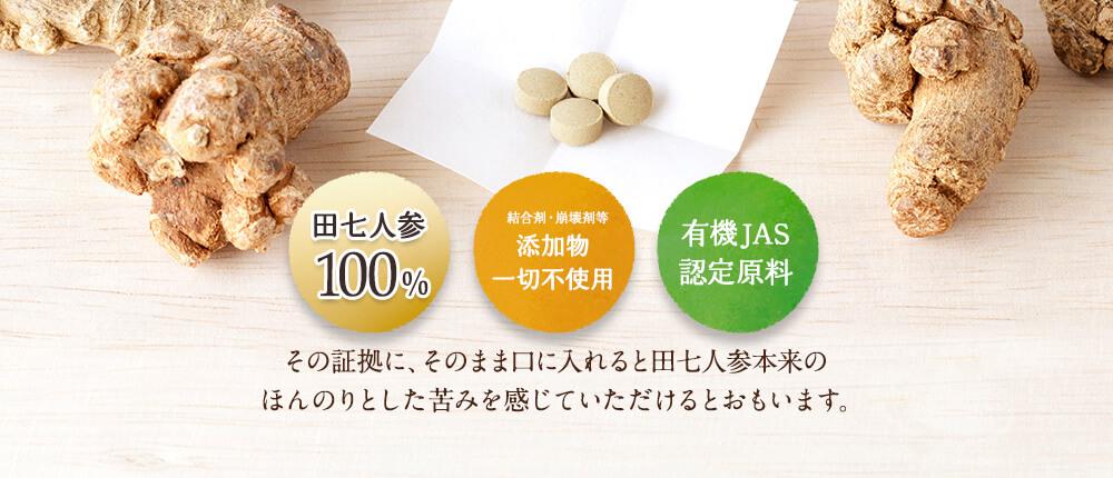 田七人参100%、結合剤・崩壊剤等添加物一切不使用、有機JAS認定原料