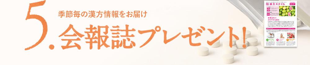 季節毎の漢方情報をお届け会報誌プレゼント!