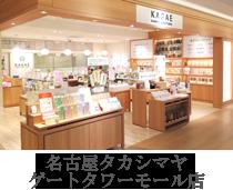 名古屋ゲートタワーモール店