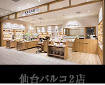 仙台パルコ2店