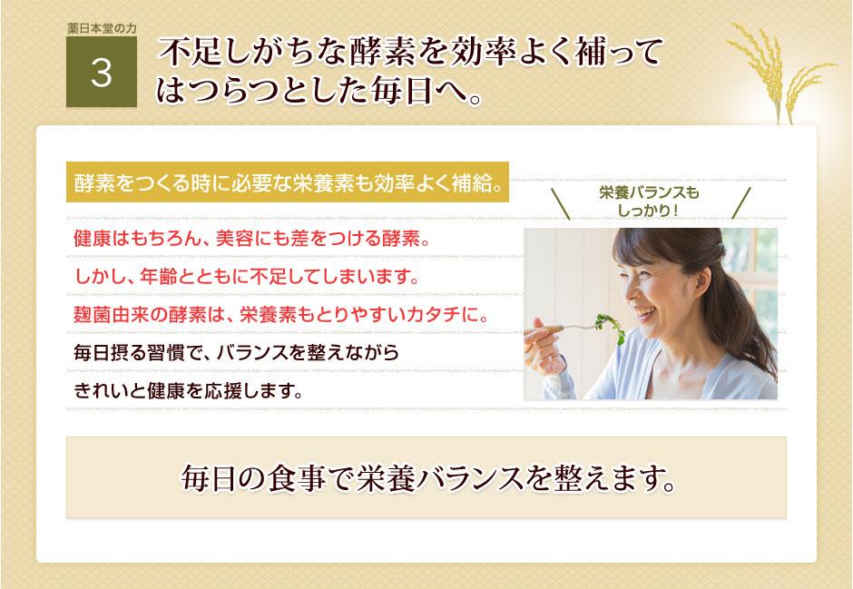 [薬日本堂の力3]不足しがちな酵素を効率よく補ってはつらつとした毎日へ。