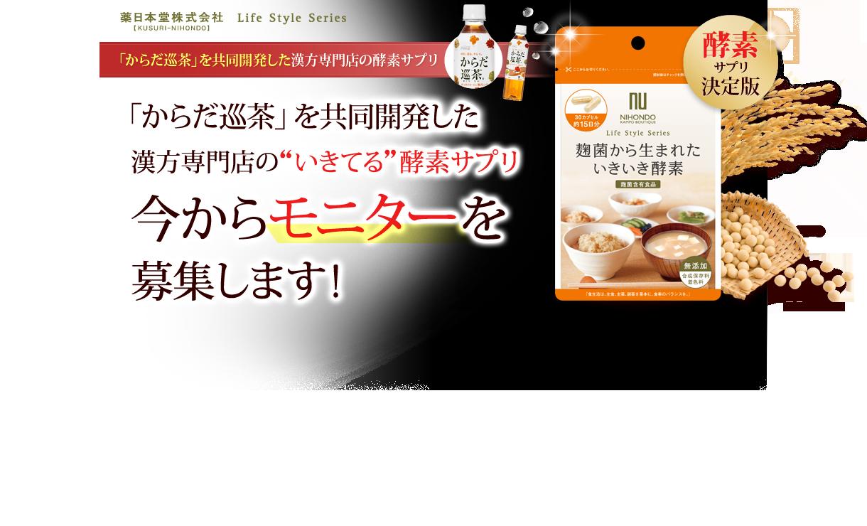 """「からだ巡茶」を共同開発した漢方専門店の""""いきてる""""酵素サプリ今からモニターを募集します!"""