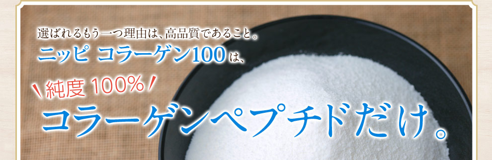 ニッピ コラーゲン100は、純度100%コラーゲンペプチドだけ。