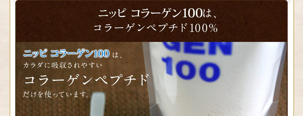 ニッピ コラーゲン100は、 コラーゲンペプチド100%