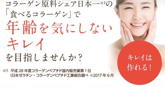 コラーゲン原料シェア日本一※1の 「食べるコラーゲン」で年齢を気にしない キレイを目指しませんか?