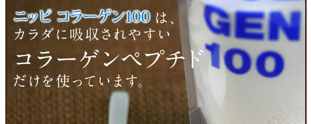 ニッピ コラーゲン100は、カラダに吸収されやすいコラーゲンペプチドだけを使っています。