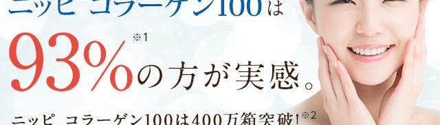 ニッピ コラーゲン100は93%の方が実感。