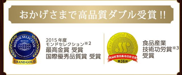 おかげさまで高品質ダブル受賞!!