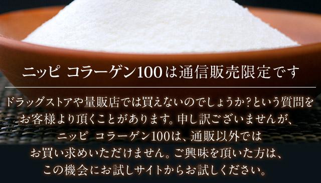 ニッピ コラーゲン100は通信販売限定です