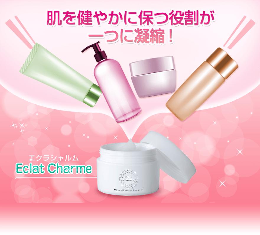 化粧水、乳液、保湿クリームの役割すべてが一つに凝縮!