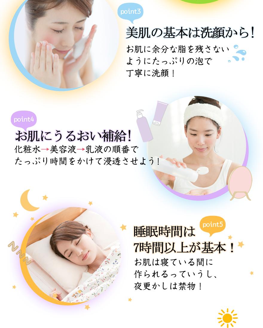 毎日しっかりと洗顔!肌を綺麗に保つことは基本だよね!