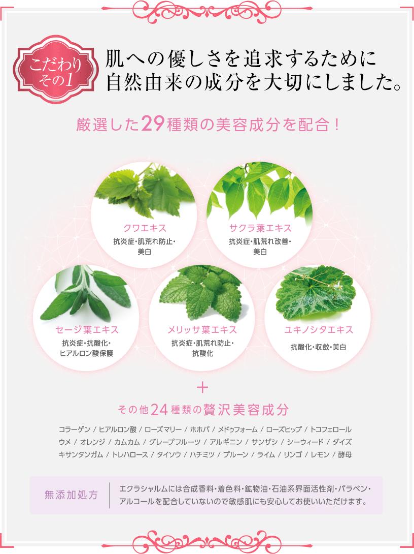 自然由来の植物から抽出した9つの成分!