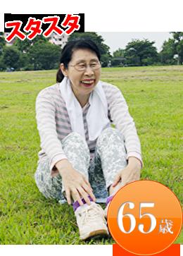 新沼 美佐子さん 65歳