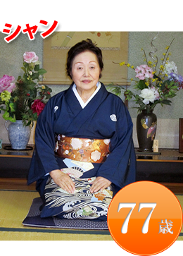 桑山 富子さん 77歳