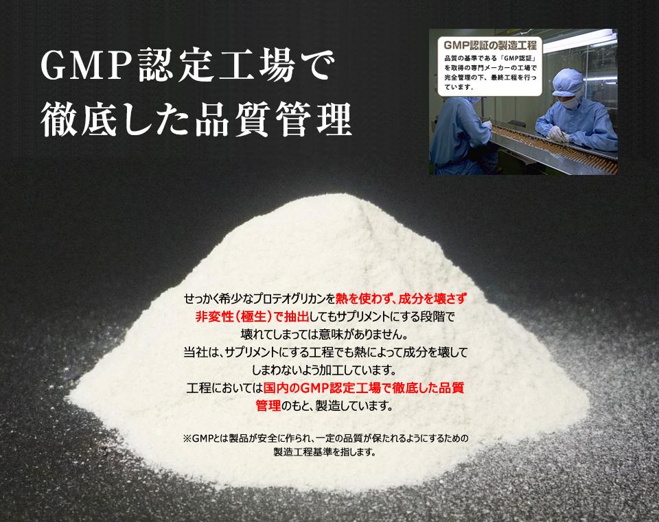GMP認定向上で徹底した品質管理