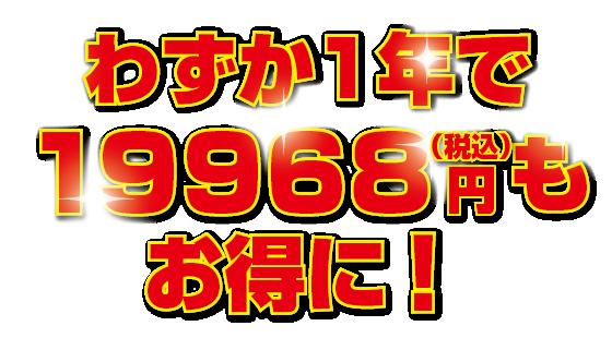 19968円