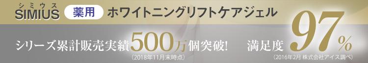 SIMIUS薬用ホワイトニングリフトケアジェル シリーズ累計販売実績  個突破! 満足度97%