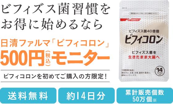 ビフィズス菌習慣をお得に始めるなら日清フォルマ「ビフィコロン」500円モニター