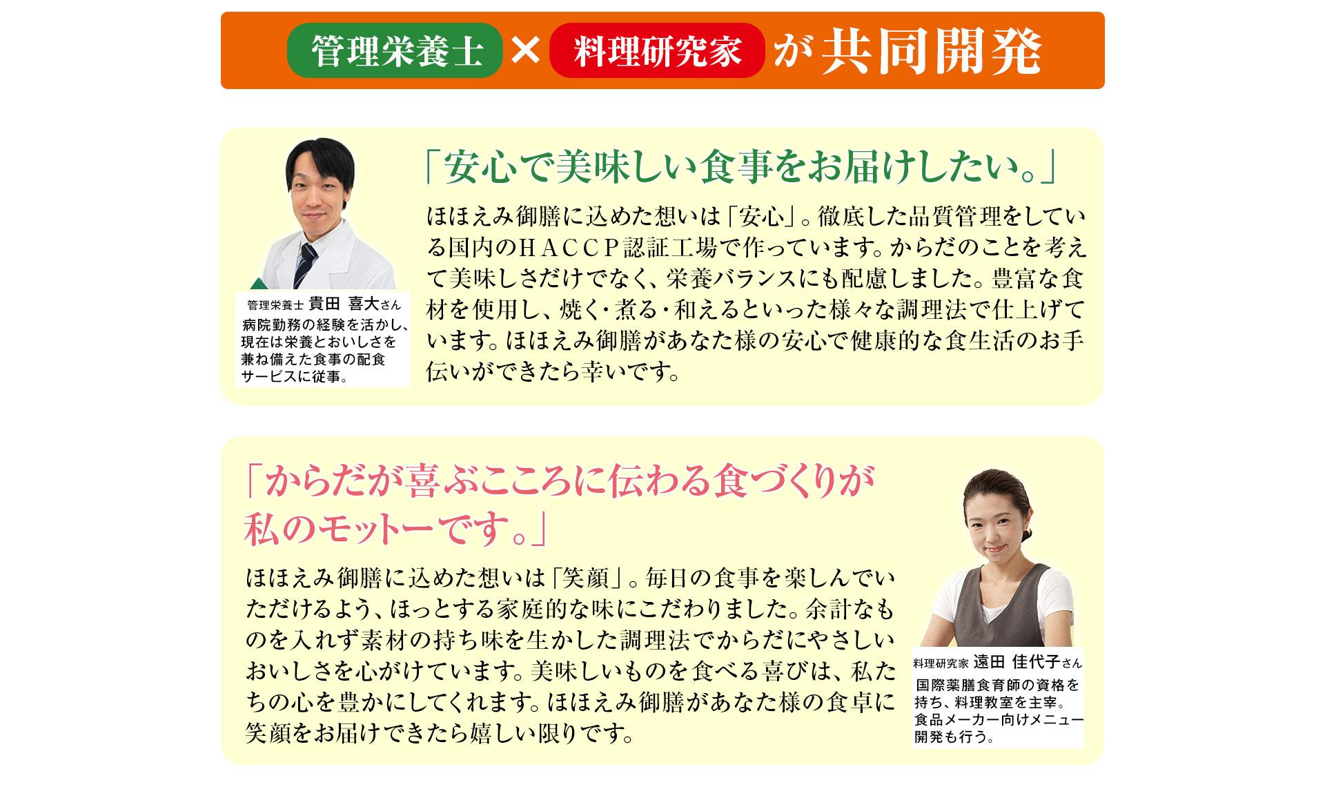 管理栄養士×料理研究家が共同開発