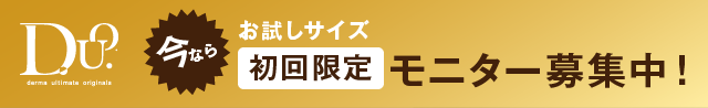 お試しサイズ ザ エッセンスセラム初回限定モニター募集中!
