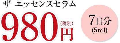 ザ エッセンセラム980円(税別)