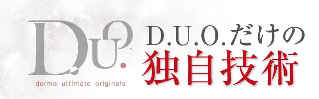 D.U.O.だけの独自技術