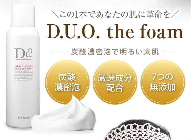 D.U.O. the foam