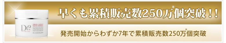 累積販売数200万個突破!!