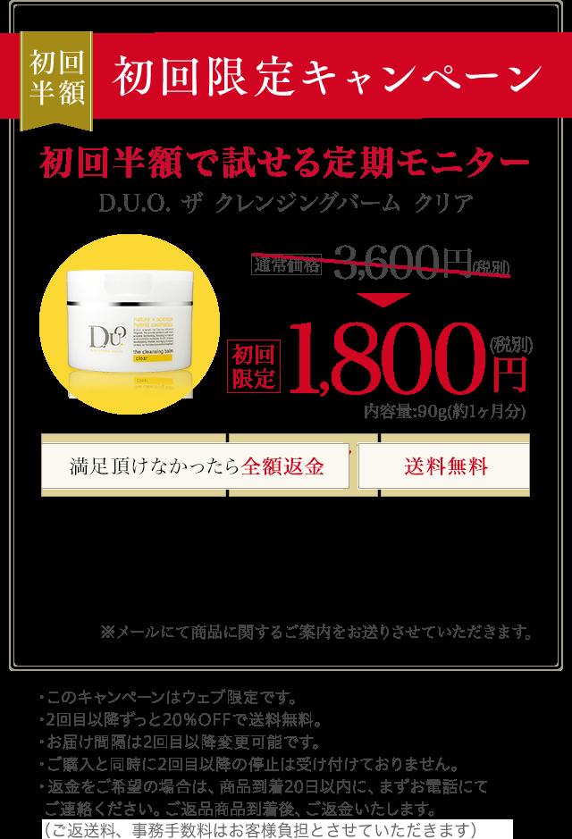 初回半額,初回限定キャンペーン,D.U.O. ザ クレンジングバーム クリア,通常価格3,600円(税別)が初回限定で1,800円(税別)