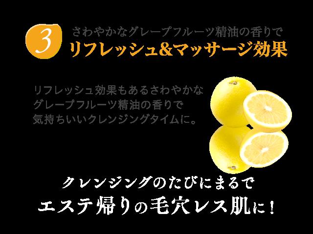 さわやかなグレープフルーツ精油の香りでリフレッシュ&マッサージ効果