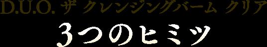 D.U.O. ザ クレンジングバーム クリア 3つのヒミツ
