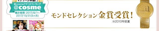 モンドセレクション金賞受賞※2010年受賞