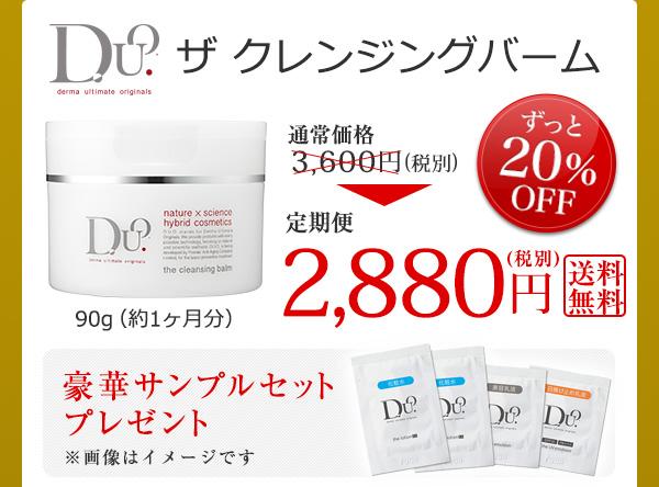 D.U.O.「ザ クレンジングバーム」 通常価格3,600円(税別)がずっと20%OFFの定期便価格2,880円(税別)。送料無料 豪華サンプルセットプレゼント