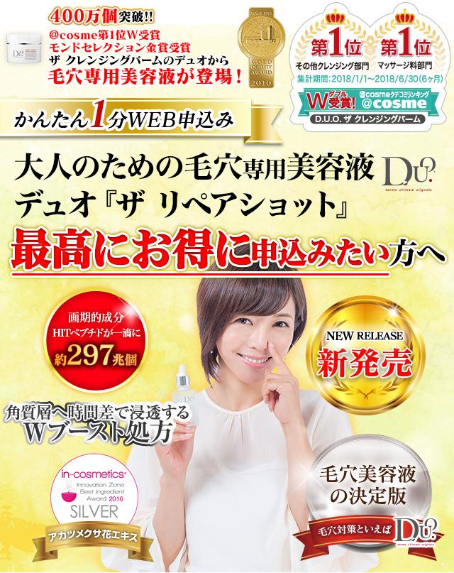 大人のための毛穴専用美容液デュオ「ザ リペアショット」を最高にお得に申込む