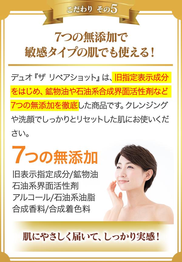 7つの無添加で敏感タイプの肌でも使える!