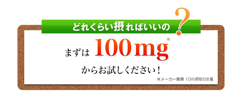 どれくらい摂ればいいの?1日で摂取したいコエンザイムQ10の量は100mg(一日の目安量)※当社推奨量