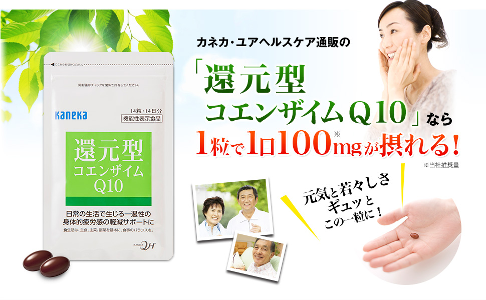 カネカ・ユアヘルスケア通販の「還元型コエンザイムQ10」なら1粒で1日100mgが摂れる!※当社推奨量。元気と若々しさギュッとこの一粒に!