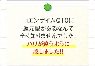 コエンザイムQ10に還元型があるなんて全く知りませんでした。ハリが違うように感じました!!